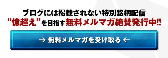 メルマガ_banner